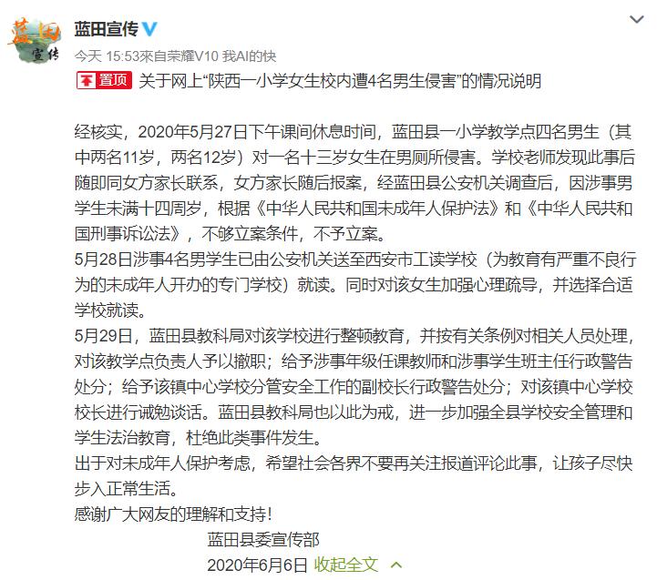 """陕西蓝田通报""""小学女生校内遭4名男生侵害"""":涉事多人被处分"""
