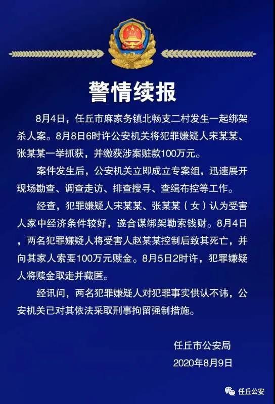河北12岁女孩遭绑架杀害 警方:2名嫌疑人被刑拘